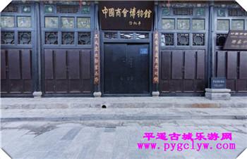 平遥古城商会博物馆