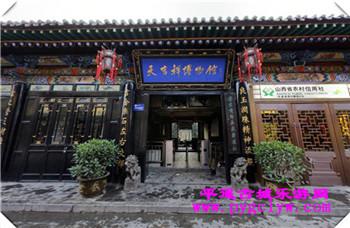 平遥古城天吉祥博物馆
