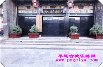 平遥古城中国镖局博物馆