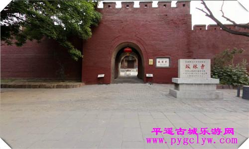 平遥古城双林寺正门
