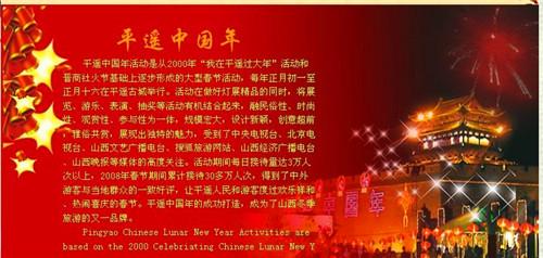 平遥古城过大年春节活动