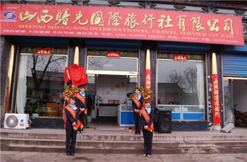 山西平遥曙光国际旅行社有限公司办公场地外景