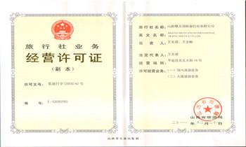 山西平遥曙光国际旅行社有限公司经营许可证