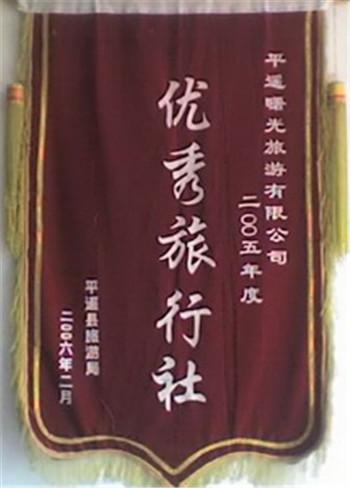 山西平遥曙光国际旅行社有限公司2015优秀旅行社