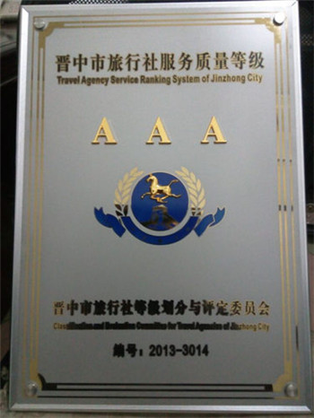 山西平遥曙光国际旅行社有限公司荣获服务质量3A等级
