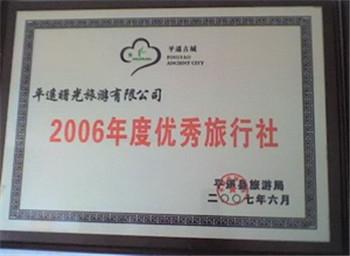 山西平遥曙光国际旅行社有限公司2006年优秀旅行社