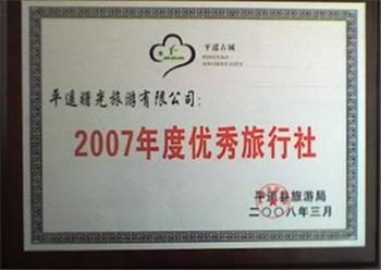 山西平遥曙光国际旅行社有限公司2007年优秀旅行社