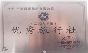 山西平遥曙光国际旅行社有限公司2009年优秀旅行社