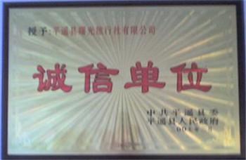 山西平遥曙光国际旅行社有限公司荣获诚信单位称号