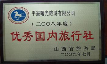 山西平遥曙光国际旅行社有限公司荣获山西省旅游局2008年优秀旅行社称号