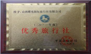 山西平遥曙光国际旅行社有限公司2011年优秀旅行社