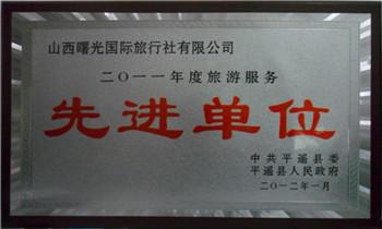 山西平遥曙光国际旅行社有限公司荣获2011年先进集体