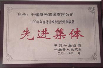 山西平遥曙光国际旅行社有限公司2009年先进集体