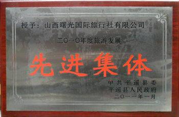 山西平遥曙光国际旅行社有限公司荣获2010年先进集体