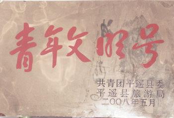 山西平遥曙光国际旅行社有限公司荣获青年文明号称号