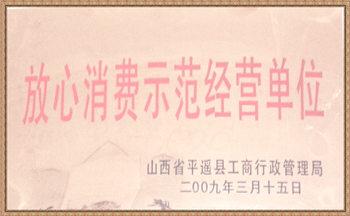 山西平遥曙光国际旅行社有限公司荣获放心消费示范称号