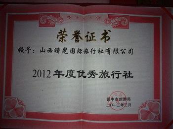 山西平遥曙光国际旅行社有限公司荣获晋中市2012年优秀旅行社称号