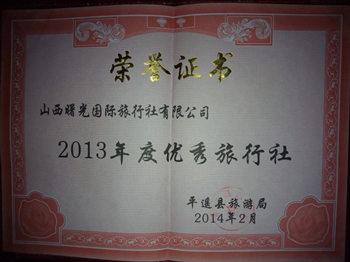山西平遥曙光国际旅行社有限公司荣获2013年度优秀旅行社称号