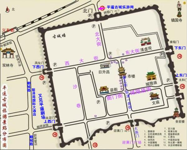 平遥古城旅游地图-景点分布图